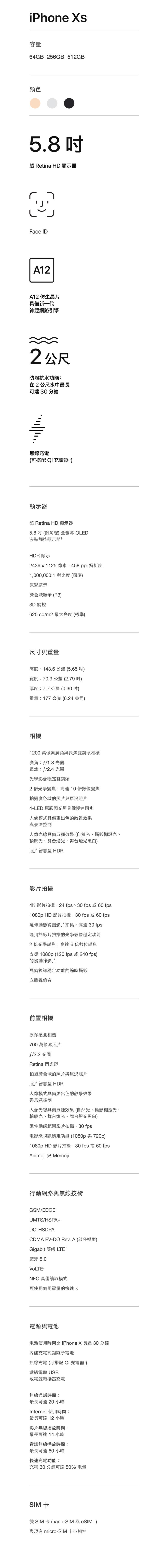 Apple iPhone XS 64G (空機) 全新福利機 各色限量清倉特價中XR X MAX i8+ i7+
