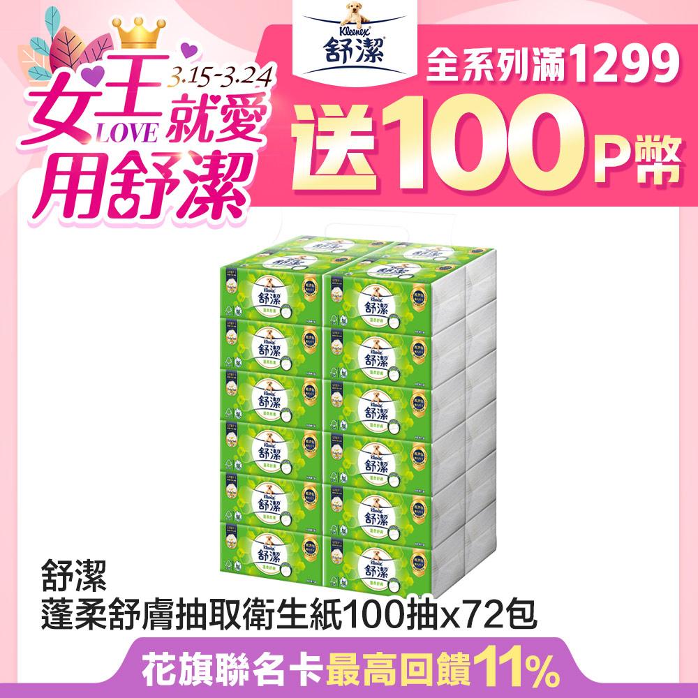 滿$1299送10%P幣 舒潔 蓬柔舒膚抽取衛生紙(100抽x24包x3串/箱) 【PChome獨家販售】