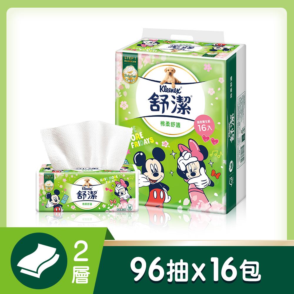 舒潔 棉柔舒適迪士尼抽取式衛生紙(96抽x16包/串)