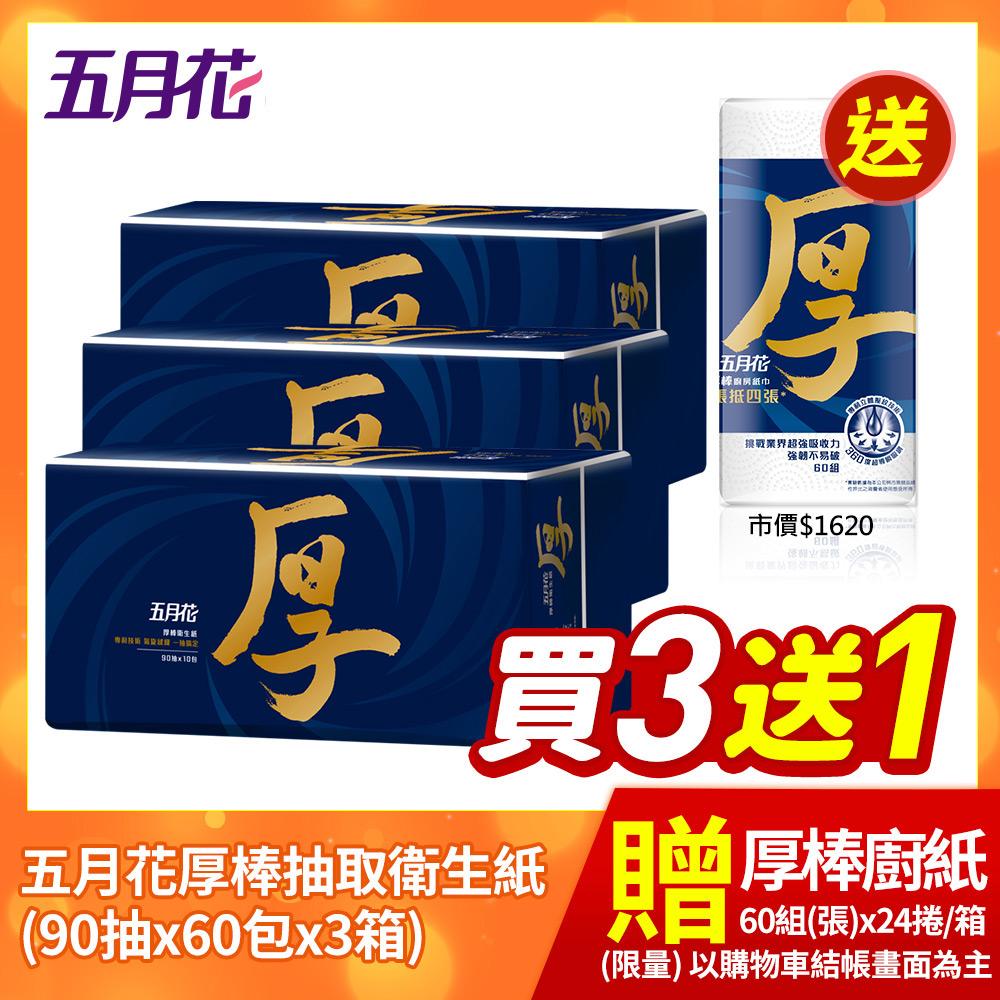 ◤買就送厚棒廚紙1箱◢ 五月花 厚棒抽取式衛生紙(90抽x10包x6袋x3箱)