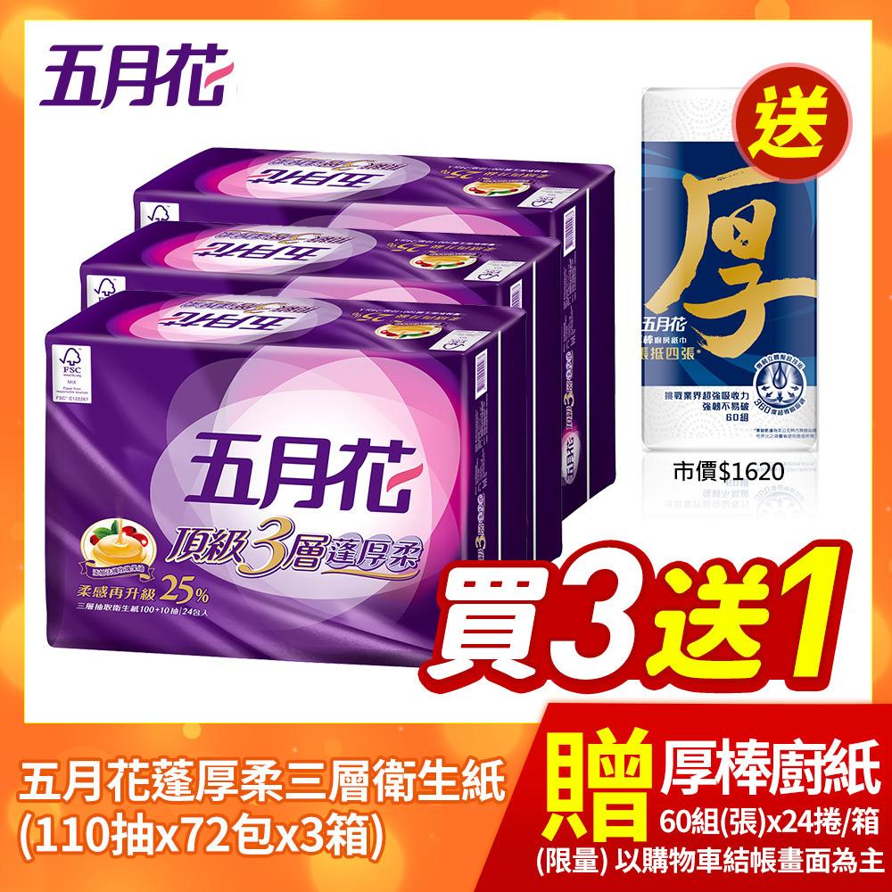 ◤買就送厚棒廚紙1箱◢ 五月花 頂級蓬厚柔三層抽取衛生紙(110抽x24包x3袋x3箱)-玫瑰果油