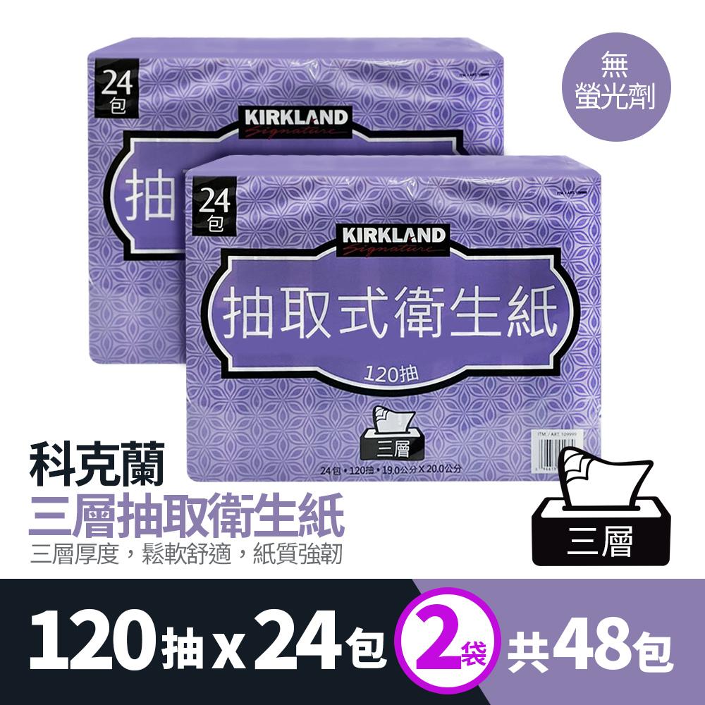 Kirkland Signature 科克蘭 三層抽取衛生紙(120抽x24包x2袋) 共48包