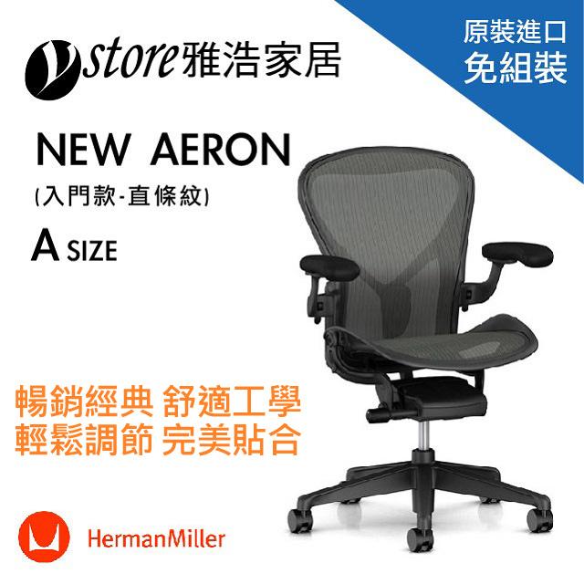Herman Miller Aeron 2.0人體工學椅 經典再進化(入門款)- A SIZE