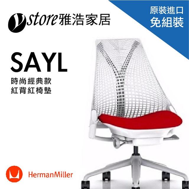 人體工學椅子-Herman Miller SAYL Chair-無把手簡配款(白背紅)