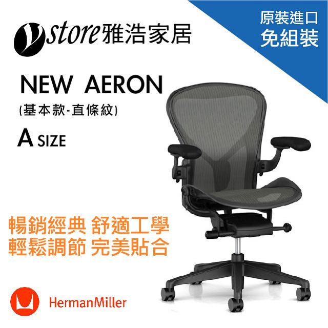 Herman Miller Aeron 2.0人體工學椅 經典再進化(基本款)- A SIZE
