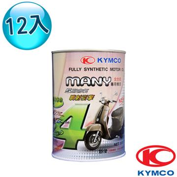 KYMCO (MANY) 噴射引擎專用機油0.8L(12罐)
