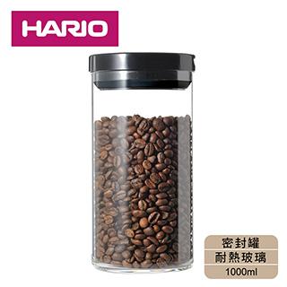 ㊣超值搶購↘73折[日本HARIO]耐熱玻璃密封罐1000ml-黑