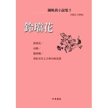鈴璫花(陳映真小說5)