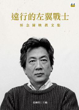遠行的左翼戰士:悼念陳映真文集