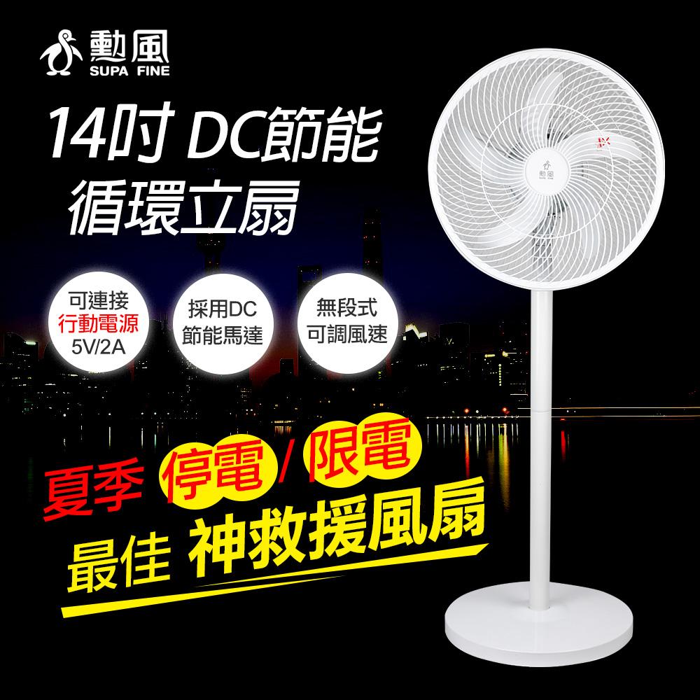 【勳風】14吋DC極能無段速循環桌立扇(接行動電源免插電也能吹) HF-B21U 台灣製造