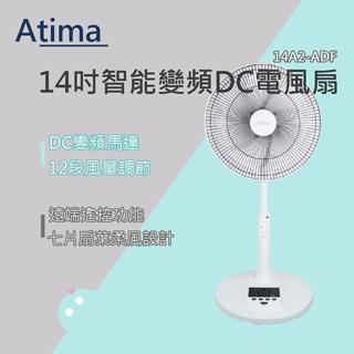 【Atima】14吋智能變頻DC電風扇 電扇 涼扇(14A2-ADF)