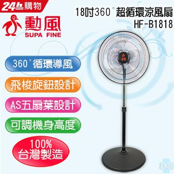 SUPA FINE勳風18吋360度超循環涼風扇HF-B1818