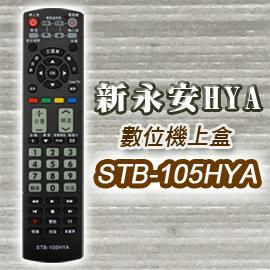 【遙控天王】STB-105HYA第四台有線電視數位機上盒專用遙控器 (適用:新永安HYA)