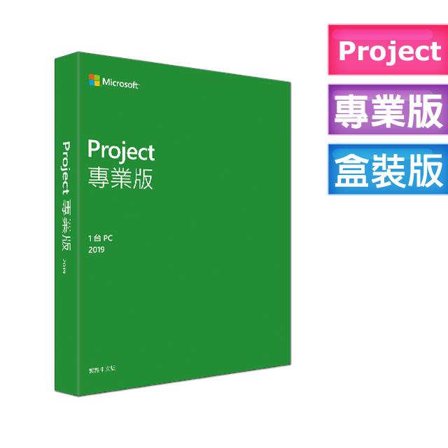 project 2019 專業 版