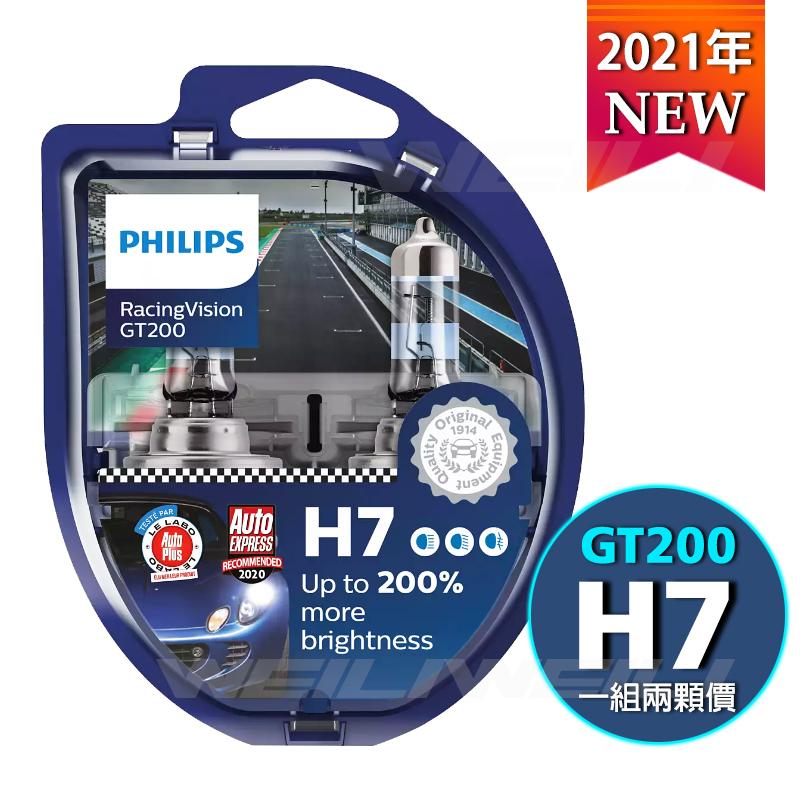 【新品】PHILIPS RacingVision 競技光GT200 +200% H7大燈燈泡