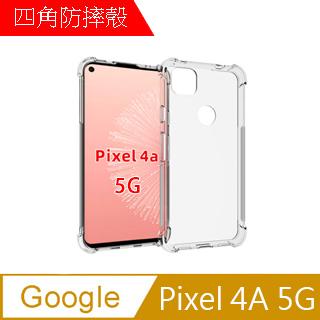 【MK馬克】Google Pixel 4a 5G 四角加厚軍規等級氣囊空壓防摔殼