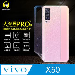 VIVO X50 背蓋貼(閃耀鑽面) 大螢膜PRO全新改版大升級!頂級精品汽車界包膜原料:犀牛皮使用!更高級+更美觀+更好貼!