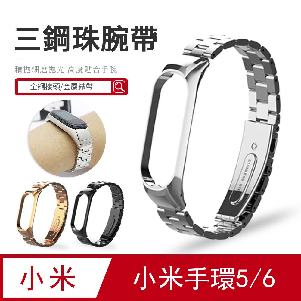 ㊣超值搶購↘61折小米手環5/6 三珠金屬錶帶 商務腕帶 時尚舒適 不鏽鋼透氣替換帶