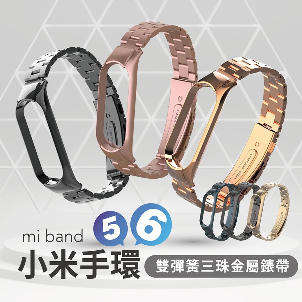 小米手環6 雙彈簧三珠 金屬錶帶 運動手環 錶帶 不鏽鋼錶帶