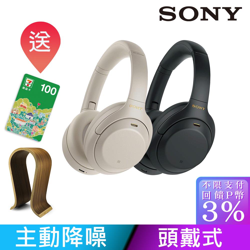 送實木耳機座▶SONY WH-1000XM4 無線藍牙降噪 耳罩式耳機